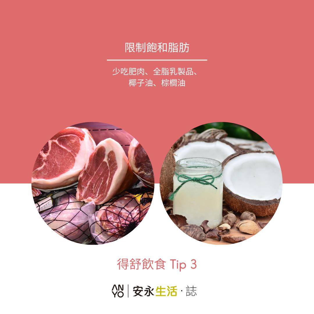 得舒飲食-DASH-低脂乳品