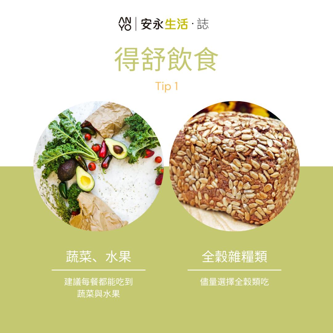 得舒飲食_DASH-蔬菜水果全穀類