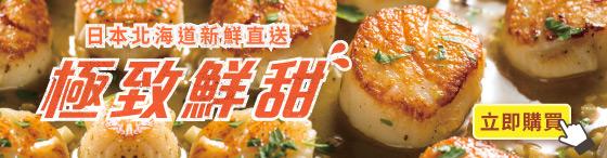 北海道新鮮直送生食級干貝