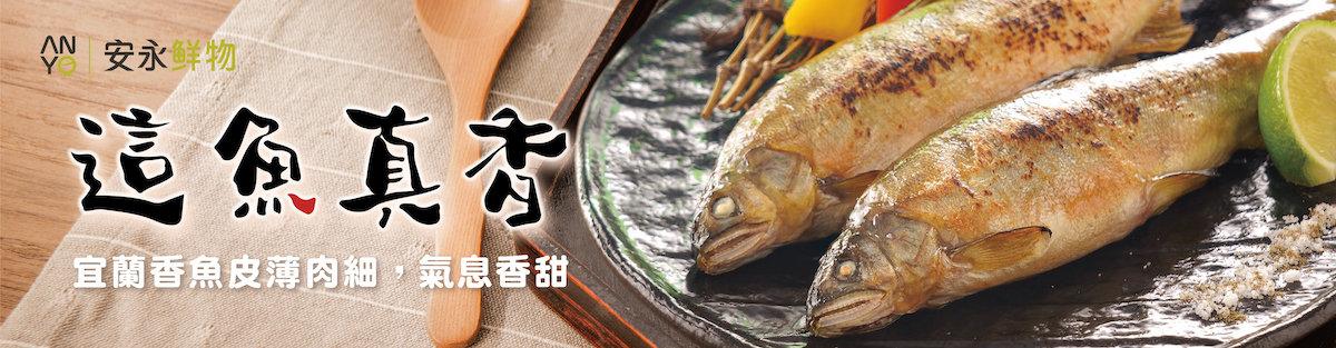 香魚-這魚真香呀~